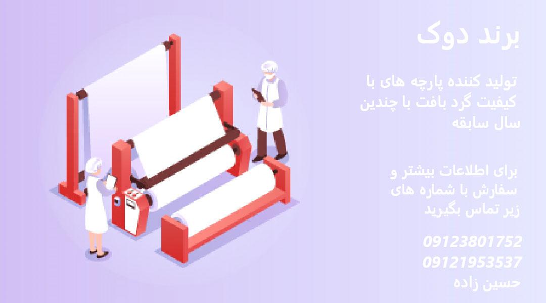 خرید پارچه کیلویی مستقیم کارخانه تهران